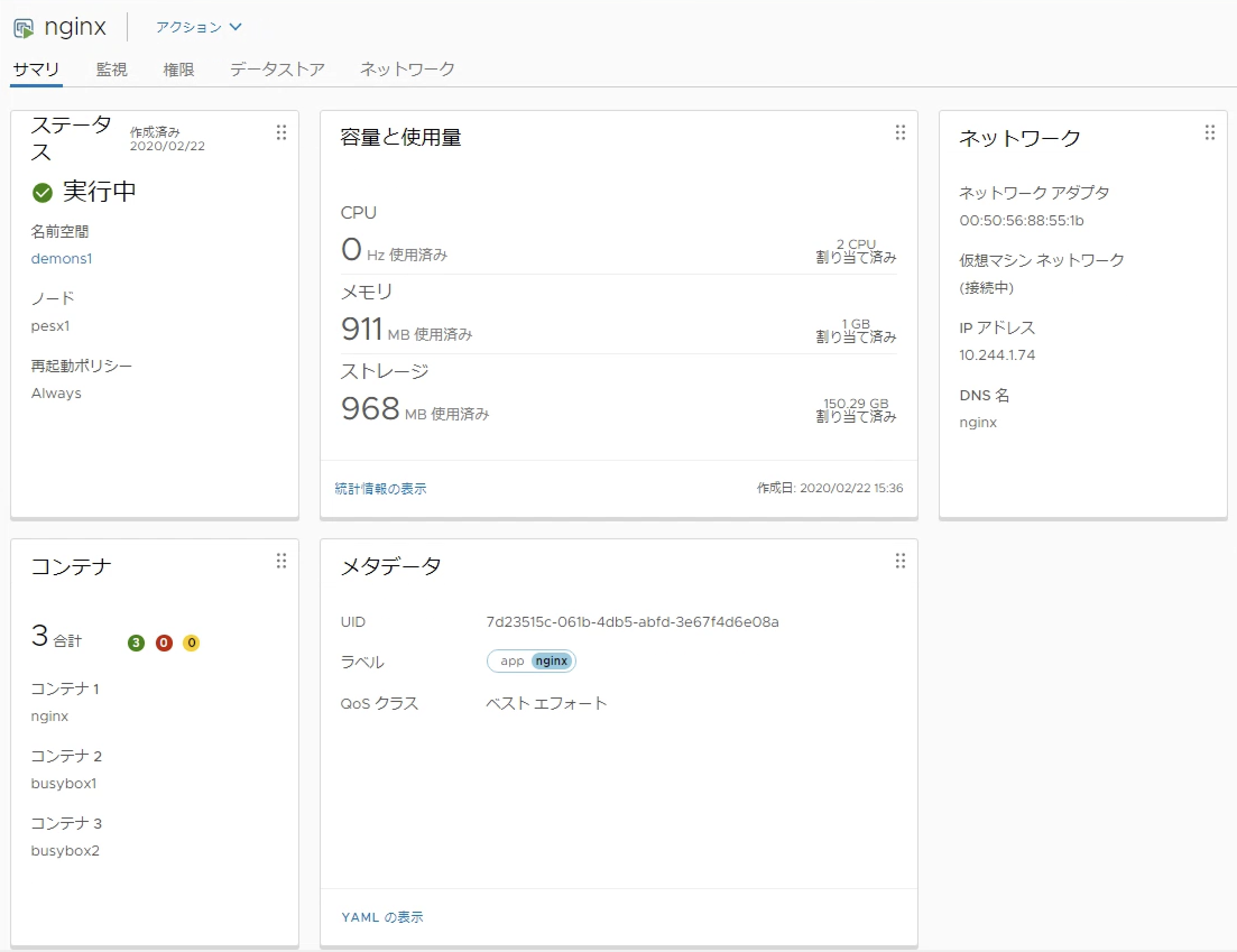 vSphere with Kubernetes (Project Pacific) | ネットワンシステムズ